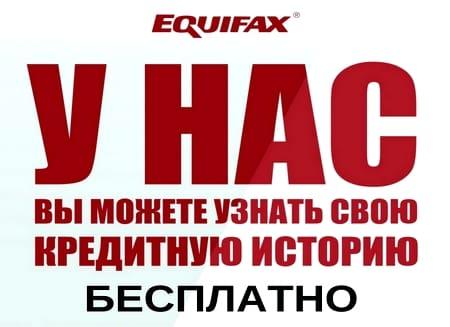 «Эквифакс Сервис»