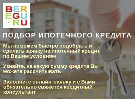 Ипотека-выбрать выгодно квартиру
