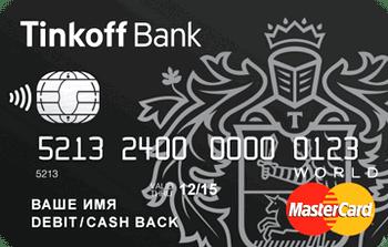 Дебетовые карты Tinkoff black,кэшбэк до 30% за любые покупки