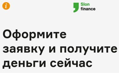 слон финанс Slonfinance