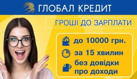 Глобал кредит Украина