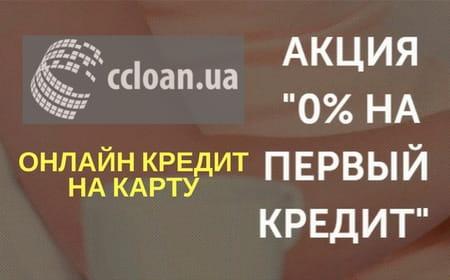 CCloan — это международная финансовая компания