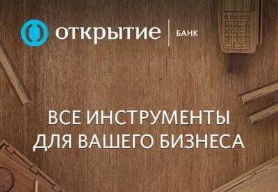 Открытие Банк,Счёт для бизнеса