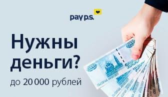 Payps.ru деньги в онлайн без справок и поручителей