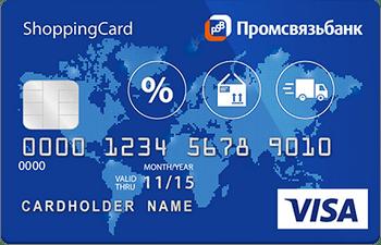 Промсвязьбанк - ShoppingCard