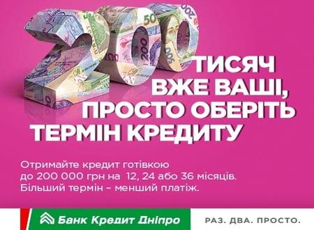 Банк Кредит Днепр FreeBank