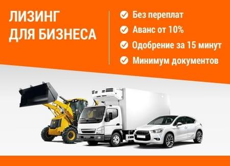 лизинг автомобилей Европлан-Автомобили по лучшим ценам автопроизводителей