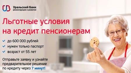 УБРиР Кредит для пенсионеров