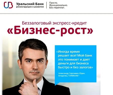УБРиР - «Беззалоговый экспресс-кредит «Бизнес-Рост» Заявка на финансирование бизнеса Для юридических лиц и индивидуальных предпринимателей