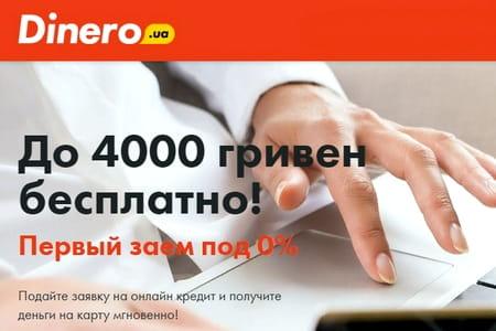 Dinero Украина