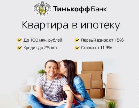Тинькофф ипотека,Успей получить ипотеку по сниженной ставке
