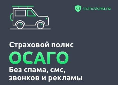 Полис ОСАГО онлайн на STRAHOVKA RU