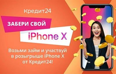 «Кредит24» кз