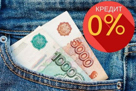 Бесплатный кредит наличными под 0%