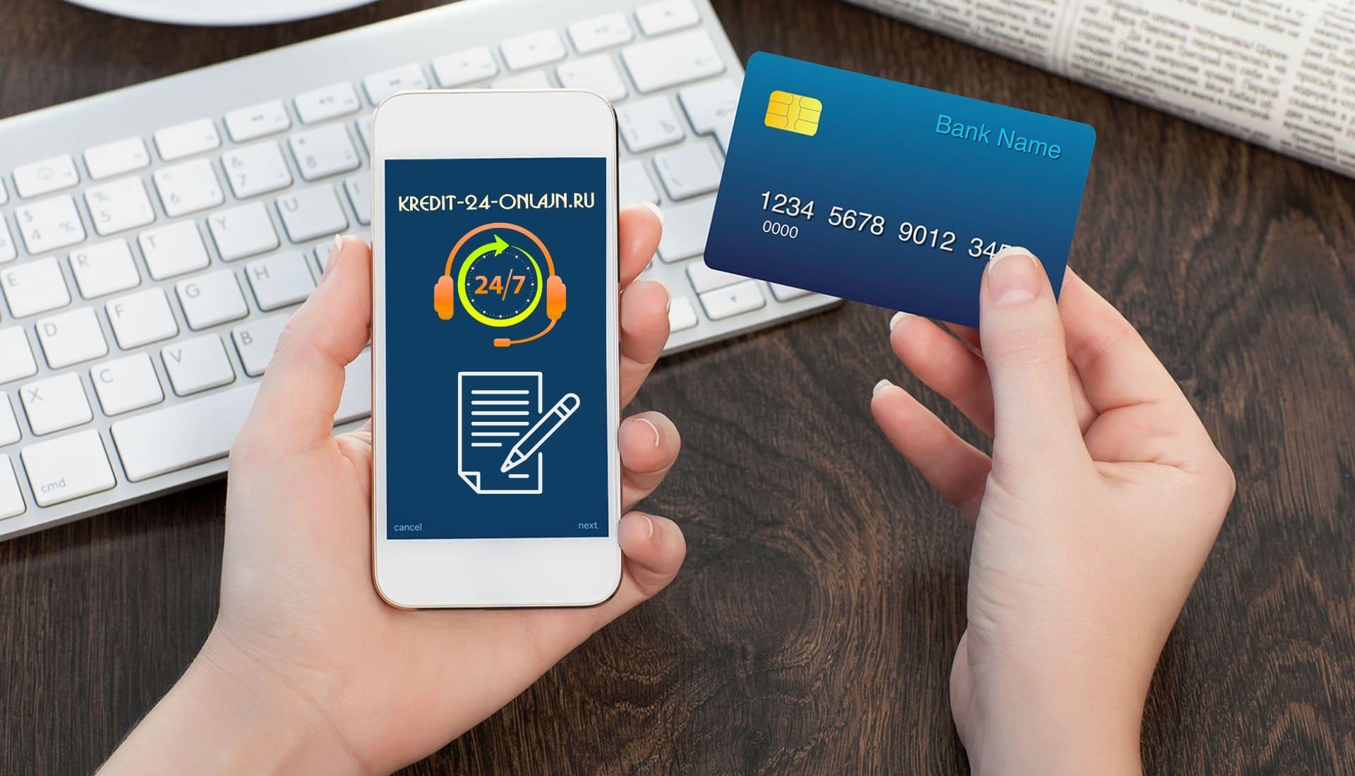 Оформить заявку на кредит на kredit-24-onlajn.ru
