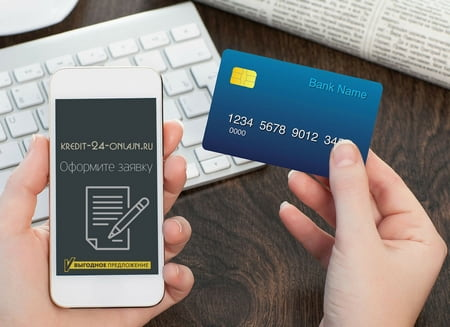 Займы на банковскую карту